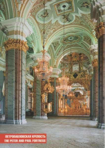 Открытка «Петропавловская крепость» Postal card «The Peter and Paul fortress»